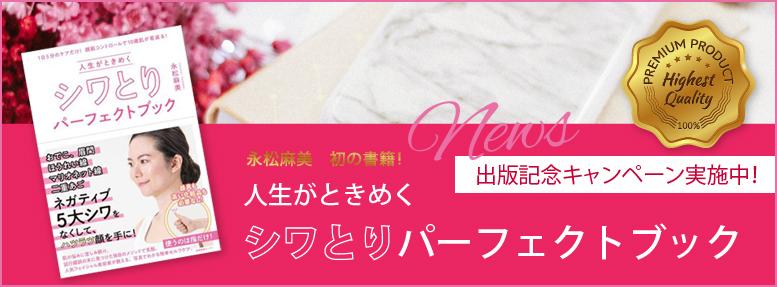 永松麻美,初書籍,人生がときめくシワとりパーフェクトブック,書籍キャンペーン